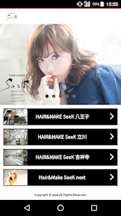 アイラッシュサロン seek(シーク) の公式アプリ
